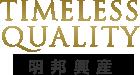 TIMELESS QUALITY 明邦興産