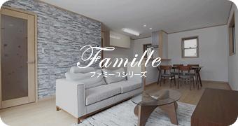 Famille ファミーユシリーズ