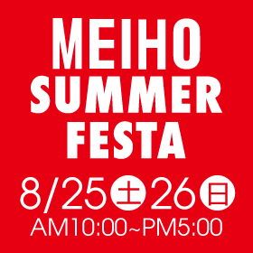 MEIHO SUMMER FESTA