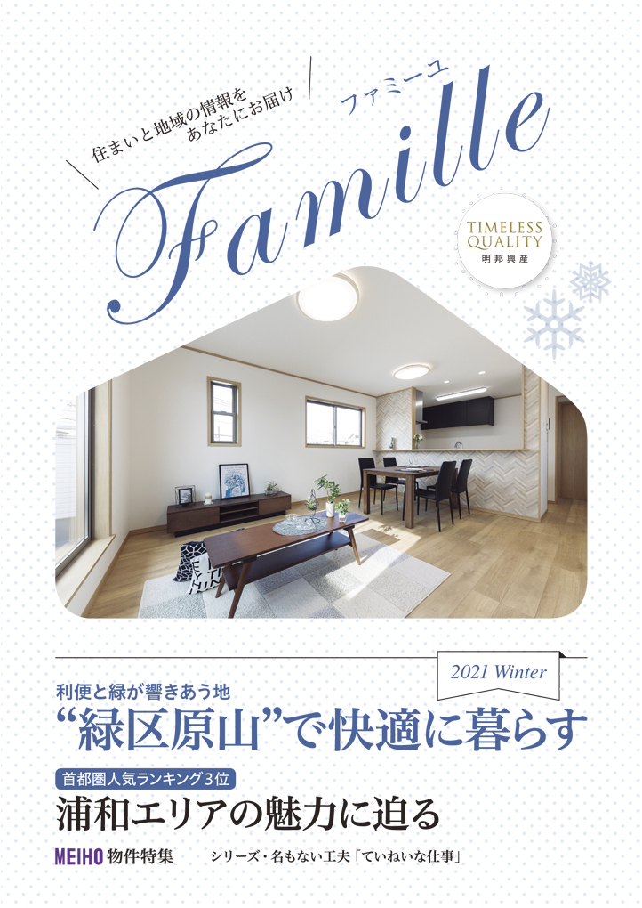 famille_2021_winter